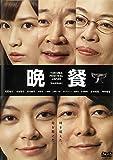 タクフェス 晩餐[DVD]