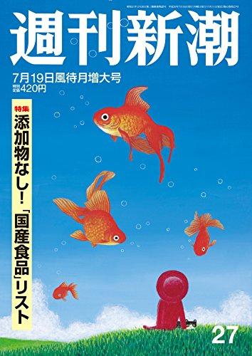 ネタリスト(2018/07/10 15:00)新たに「麻原彰晃」の女性信者殺害事件が発覚