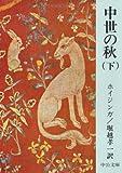 中世の秋 (下巻) (中公文庫)