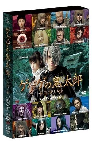 ゲゲゲの鬼太郎 千年呪い歌 プレミアム・エディション [DVD]