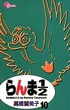 らんま1/2〔新装版〕(10) (少年サンデーコミックス)