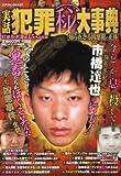 実話犯罪マル秘大事典知られざる凶悪犯の正体 (コアコミックス)