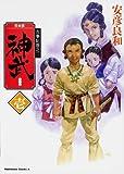 古事記巻之二  完全版 神武 壱 (カドカワコミックス・エース)
