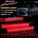 スペーシア カスタム MK32 MK42 LED リフレクター レッド ポジション/ブレーキ連動