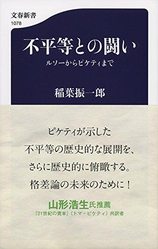 不平等との闘い ルソーからピケティまで ((文春新書))
