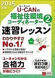 2015年版 U-CANの福祉住環境コーディネーター2級 速習レッスン (ユーキャンの資格試験シリーズ)