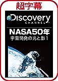超字幕Discovery NASA50年