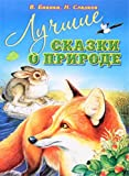 img - for best stories about nature Luchshie skazki o prirode book / textbook / text book
