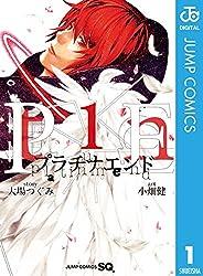 プラチナエンド 1 (ジャンプコミックスDIGITAL)