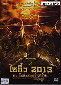 The West:Conquering The Demons - Region 3 DVD Subtitles:English,Thai