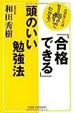 「合格できる」頭のいい勉強法 (WIDE SHINSHO)