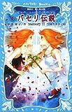 パセリ伝説 水の国の少女 memory(11) (講談社青い鳥文庫)