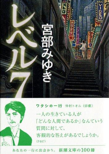 レベル7(セブン) (新潮文庫)