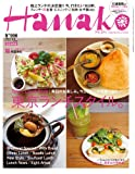 Hanako (ハナコ) 2011年 6/9号 [雑誌]