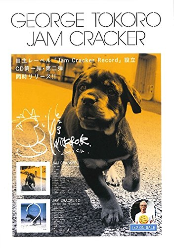 所ジョージ JAM CRACKER 1 & 2  LYRIC BOOK