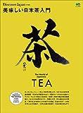 美味しい日本茶入門[雑誌] 別冊Discover Japanシリーズ
