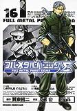 フルメタル・パニック!Σ16 (ドラゴンコミックスエイジ う 1-1-16)