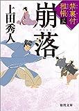 崩落: 禁裏付雅帳 三 (徳間文庫 う 9-46 徳間時代小説文庫 禁裏付雅帳 3)