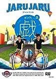 【DVD】  ジャルジャルの戯 2 [DVD] /