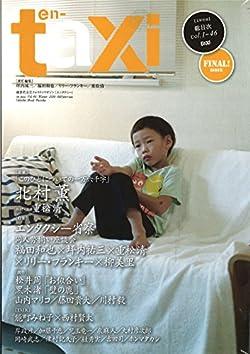 エンタクシー46号・ファイナル号 (ODAIBA MOOK)