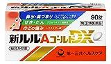 【指定第2類医薬品】新ルルAゴールドDX 90錠 ランキングお取り寄せ