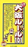 ポケ単大阪ルール101 (ポケ単)