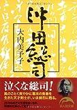 沖田総司 (新人物文庫 お 2-1)