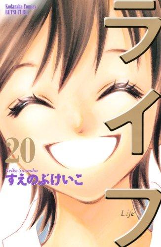 ライフ(20) <完> (講談社コミックスフレンド B)