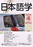日本語学 2008年 04月号 [雑誌]