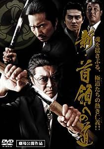 新・首領への道 [DVD]