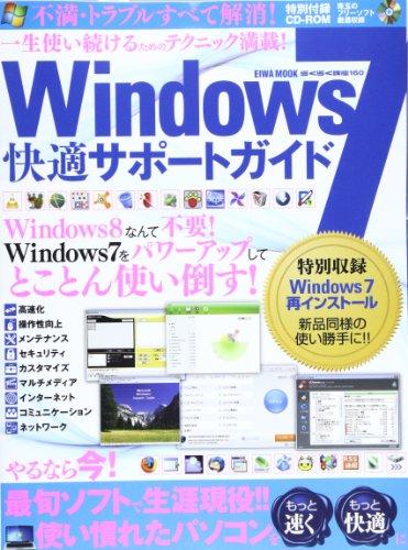 Windows 7快適サポートガイド―やるなら今!最旬ソフトで生涯現役!!使い慣れたパソ (英和MOOK らくらく講座 160)
