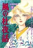 風の杜夜話 1 (あおばコミックス)