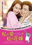 私の愛、私の花嫁 [DVD] -