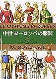 中世ヨーロッパの服装 (マールカラー文庫)