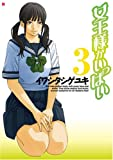 女王様がいっぱい 3 (3) (BUNCH COMICS)