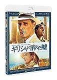 ギリシャに消えた嘘 [Blu-ray]