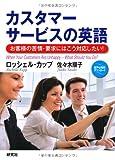 カスタマーサービスの英語——お客様の苦情・要求にはこう対応したい!
