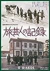 旅芸人の記録 [DVD]