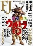 Financial JAPAN (フィナンシャル ジャパン) 2011年 08月号 [雑誌]