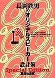 長岡鉄男のオリジナルスピーカー設計術 基礎編 SpecialEdition 1