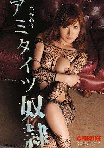 アミタイツ奴隷 [DVD]