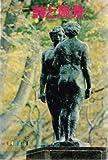 カラー詩と風景 (1975年) (山渓カラーガイド)