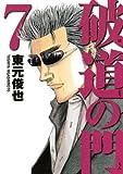 破道の門(7) (ヤングマガジンコミックス)