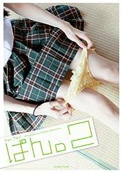 ぱん。2 (myway mook)