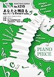 ピアノピース1210 あなたと明日も feat. ハジ→ & 宇野実彩子(AAA) by SPICY CHOCOLATE (ピアノソロ・ピアノ&ヴォーカル)