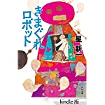 Amazon.co.jp: きまぐれロボット (角川文庫) eBook: 星 新一: Kindleストア