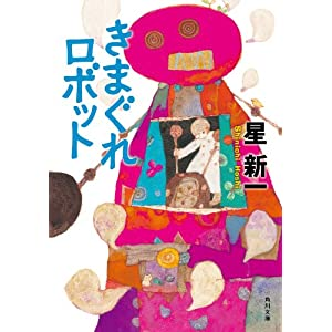 きまぐれロボット / 星 新一 (角川文庫)