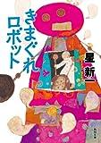 きまぐれロボット 角川文庫 緑 303-3