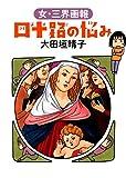 四十路の悩み 女・三界画報 (ダ・ヴィンチBOOKS)