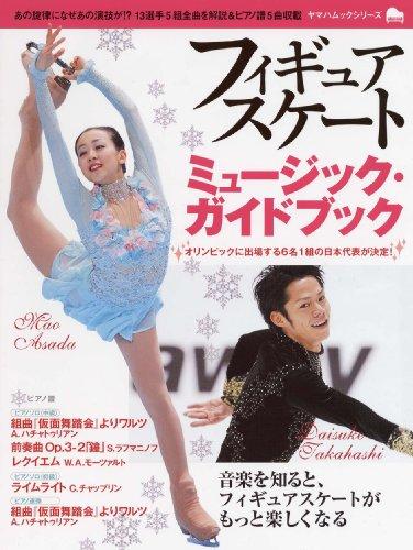 ムック フィギュアスケート ミュージックガイドブック (ヤマハムックシリーズ 37)